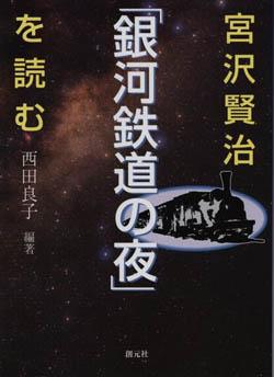宮沢賢治「銀河鉄道の夜」を読む