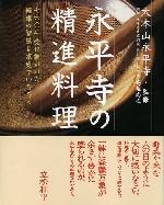 永平寺の精進料理