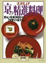 京の精進料理