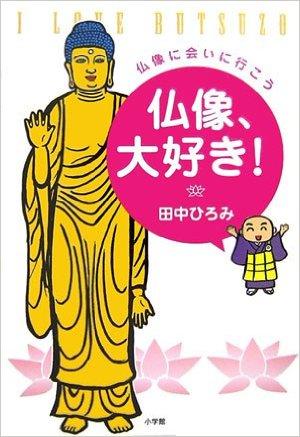 「仏像、大好き!」田中ひろみ 著
