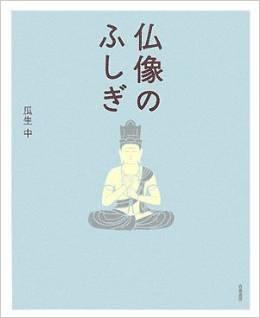 「仏像のふしぎ」瓜生中 著