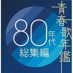青春歌年鑑 80年代総集編