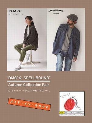 DMG & SPELLBOUND Autumn Fair