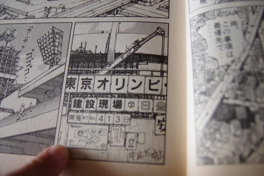 オリンピック 漫画akira