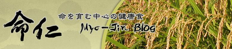 命仁 公式blog