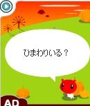 しゃべったぁ!!