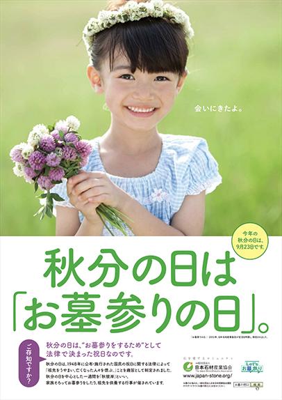 お墓参りの日2018ポスター