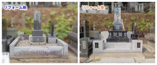 リフォーム前後(花巻S様)
