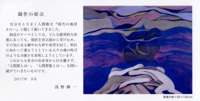 浅野 (2).jpg