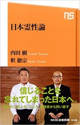 NHK出版新書.jpg