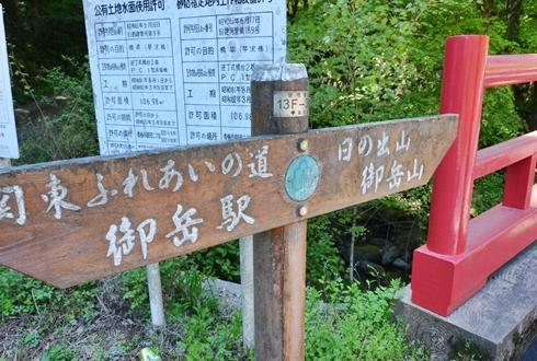 御岳山_016.JPG