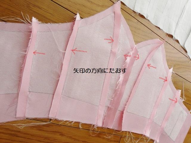 縫い代のたおし方(表)
