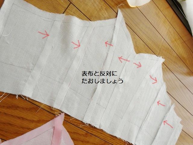 縫い代のたおし方(裏)
