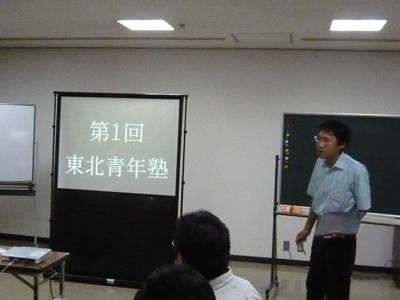 第1回東北青年塾「開式」