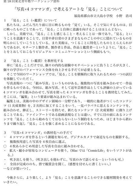 小野授業2