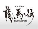 NHK大河ドラマ「龍馬伝」