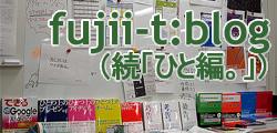 藤井貴志のブログ