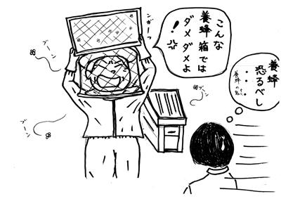 養蜂箱づくり