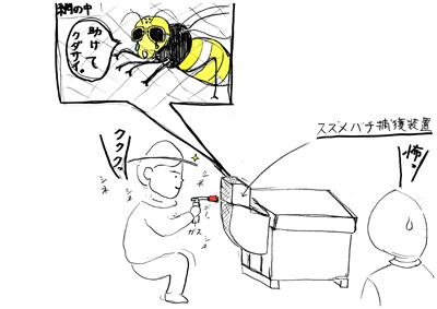 スズメバチ捕獲装置