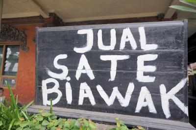 サテ・ビアワッ(SATE BIAWAK)