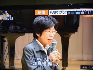 子ども夢クラブ代表 高橋靖