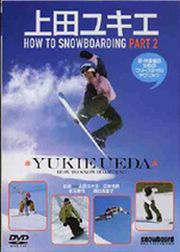 上田ユキエHow to snowboarding part 2