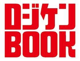 ロジケンBOOK.jpg