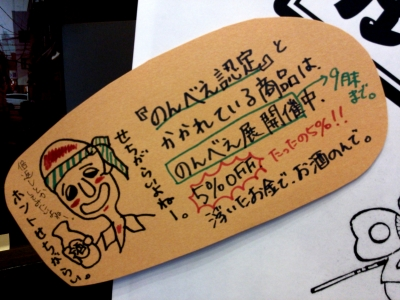 のんべえ展.jpg
