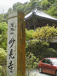 宝珠山妙見寺