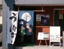 うなぎ 小樽 玄関