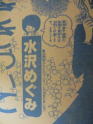 1979年9月号
