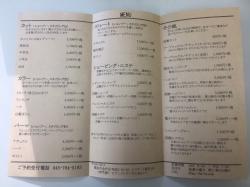 金沢文庫カットサロンチラシ