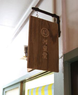 河童堂の看板