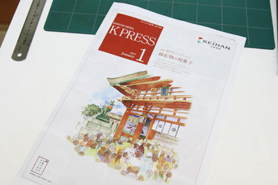 京阪電車の情報誌K-PRESS、2012年1月号