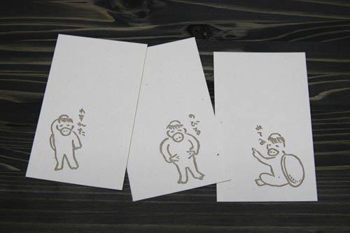 河童シリーズ新柄カード