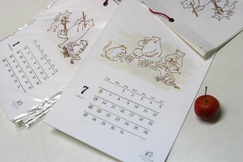 河童堂のカレンダー