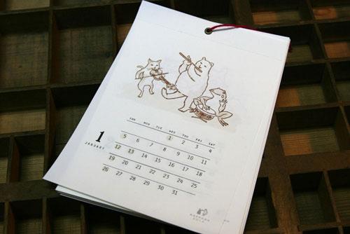 河童堂カレンダー