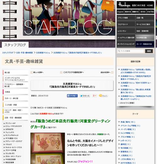 阪急ブログ