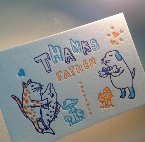 父の日カード 活版印刷