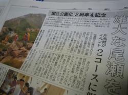 上毛新聞 山関連記事