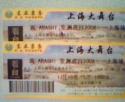 上海チケット