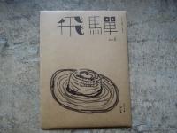 飛騨 no.6