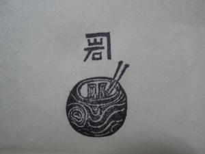 岩本清商店 紙袋 norioはんこ