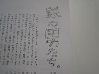 『雲のうえ』北九州