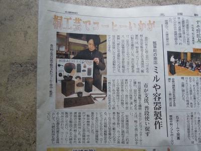 北國新聞 コーヒーグッズ