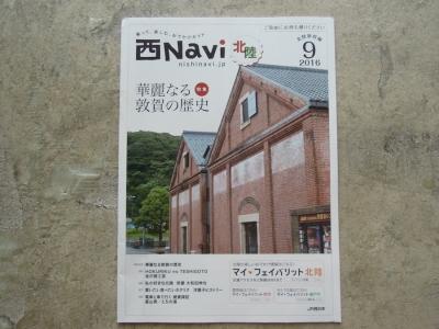 西Navi 桐工芸 金沢