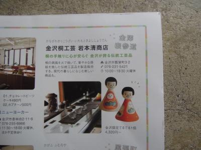 西Navi 金沢 岩本清商店
