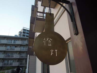 daidai 青葉台