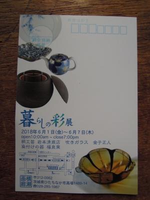 横瀬画廊 岩本清商店 茨城県