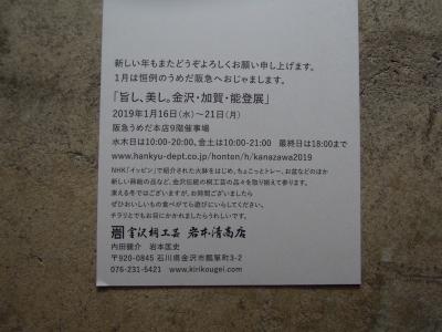 うめだ阪急 金沢・加賀・能登展 岩本清商店